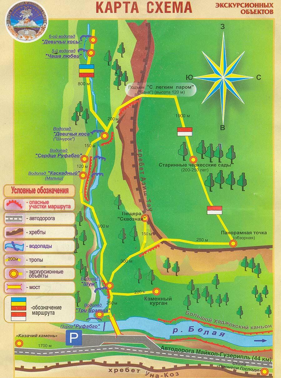 Карта водопадов Руфабго