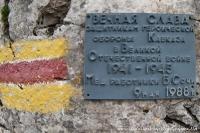 табличка на Белореченском перевале