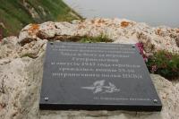 Табличка на перевале Гузерипль